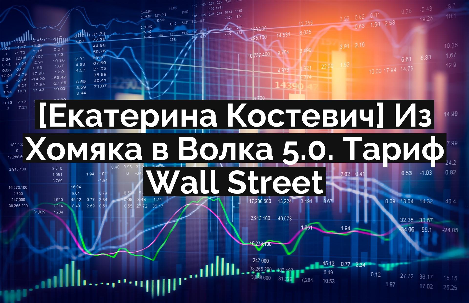 [Екатерина Костевич] Из Хомяка в Волка 5.0. Тариф Wall Street