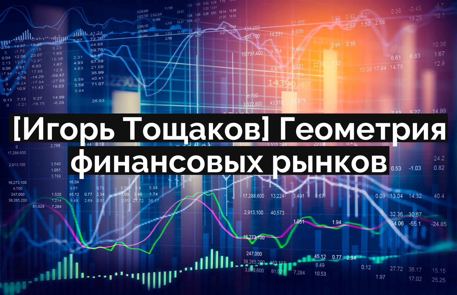 [Игорь Тощаков] Геометрия финансовых рынков