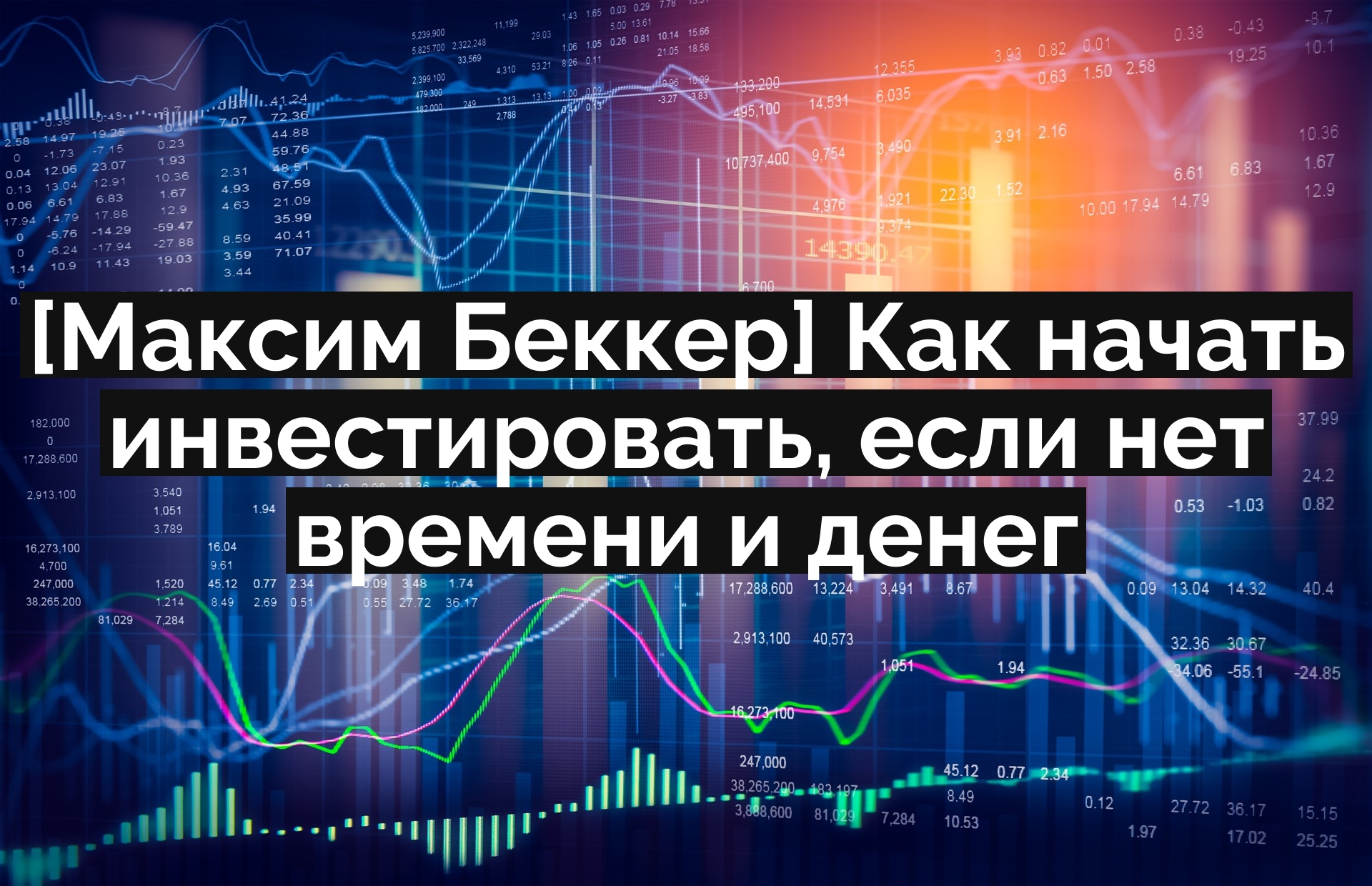 [Максим Беккер] Как начать инвестировать, если нет времени и денег