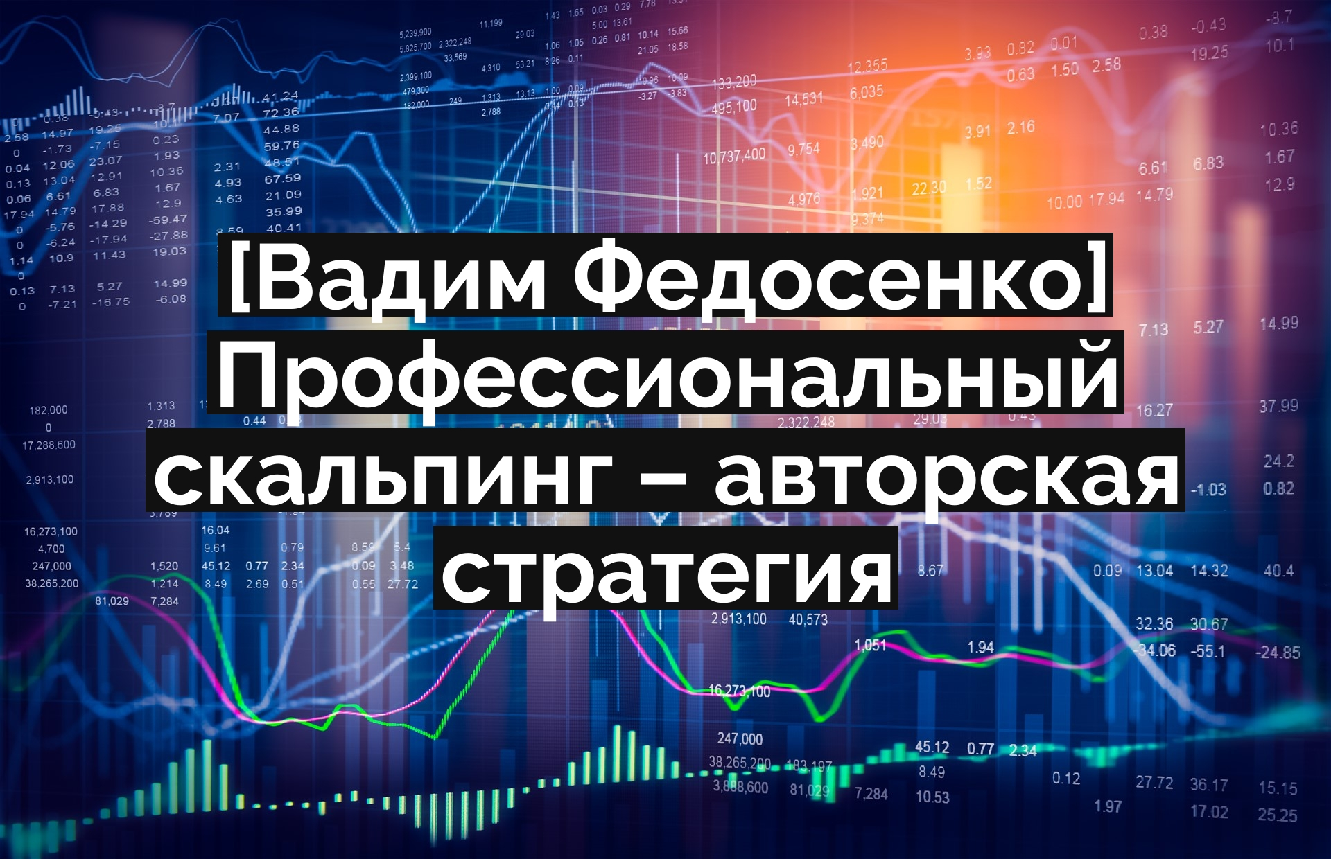 [Вадим Федосенко] Профессиональный скальпинг – авторская стратегия