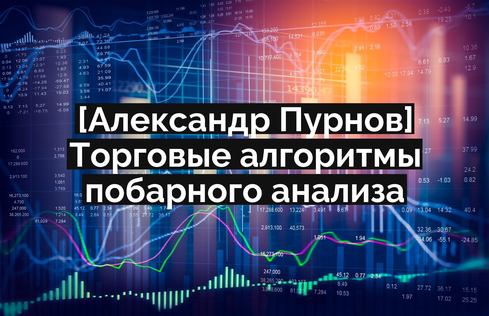 [Александр Пурнов] Торговые алгоритмы побарного анализа