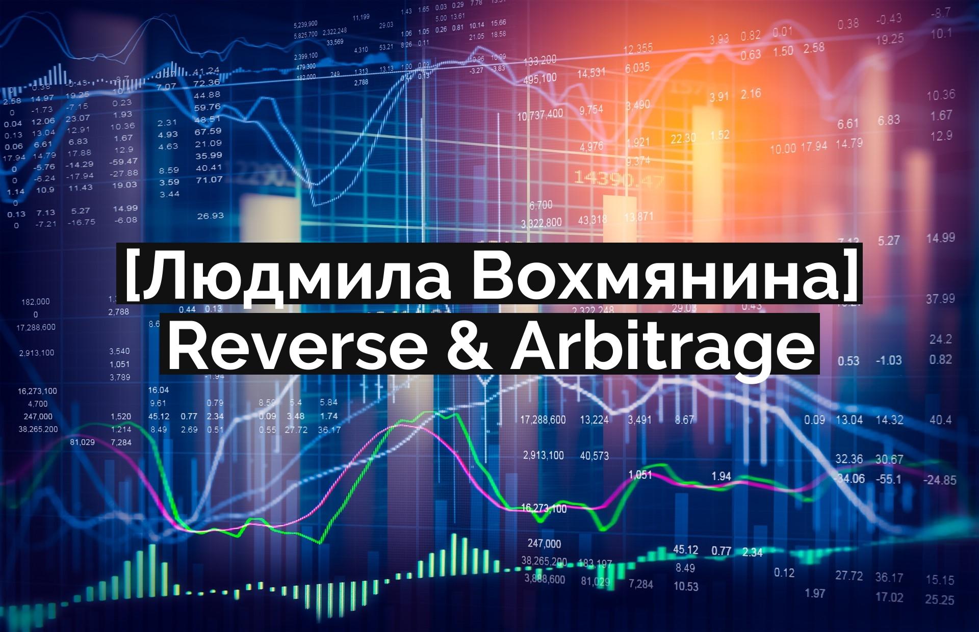 [Людмила Вохмянина] Reverse & Arbitrage