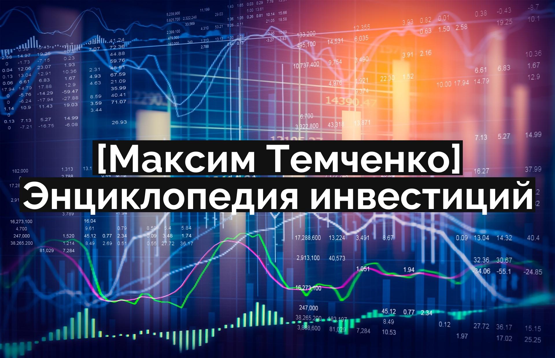 [Максим Темченко] Энциклопедия инвестиций