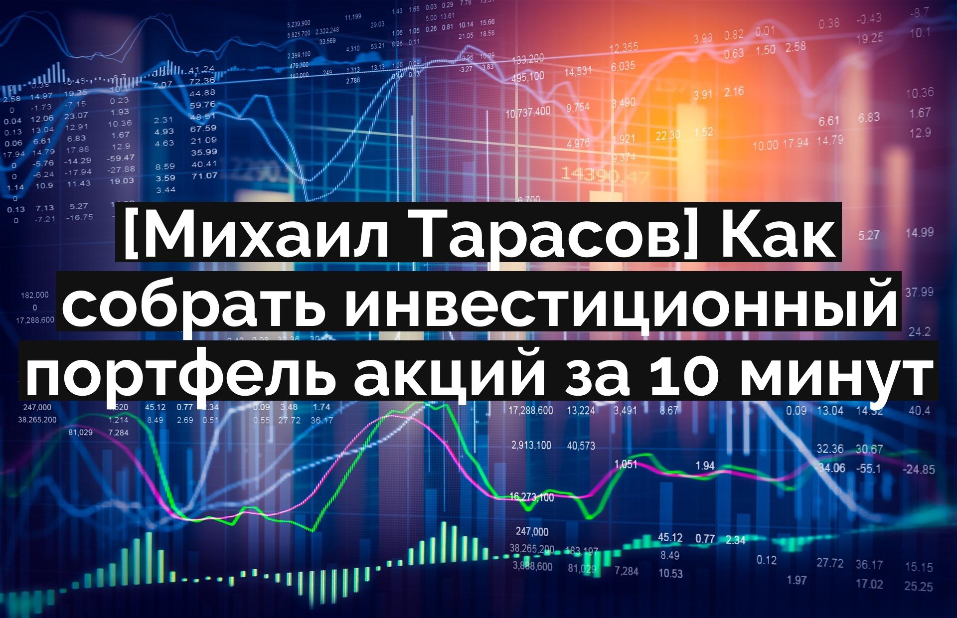 [Михаил Тарасов] Как собрать инвестиционный портфель акций за 10 минут