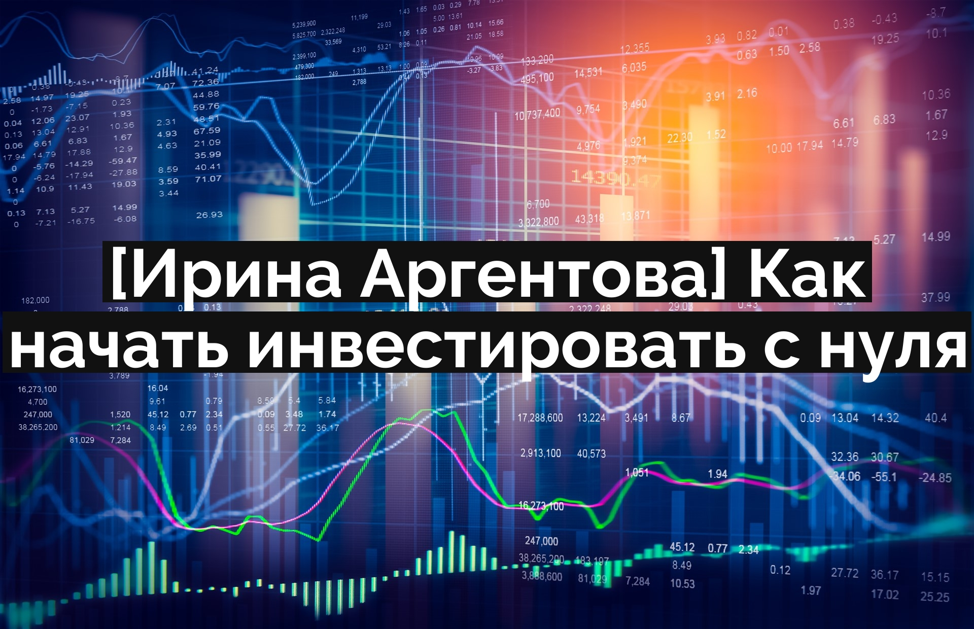 [Ирина Аргентова] Как начать инвестировать с нуля