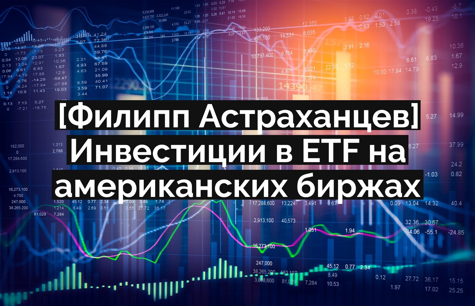 [Филипп Астраханцев] Инвестиции в ETF на американских биржах