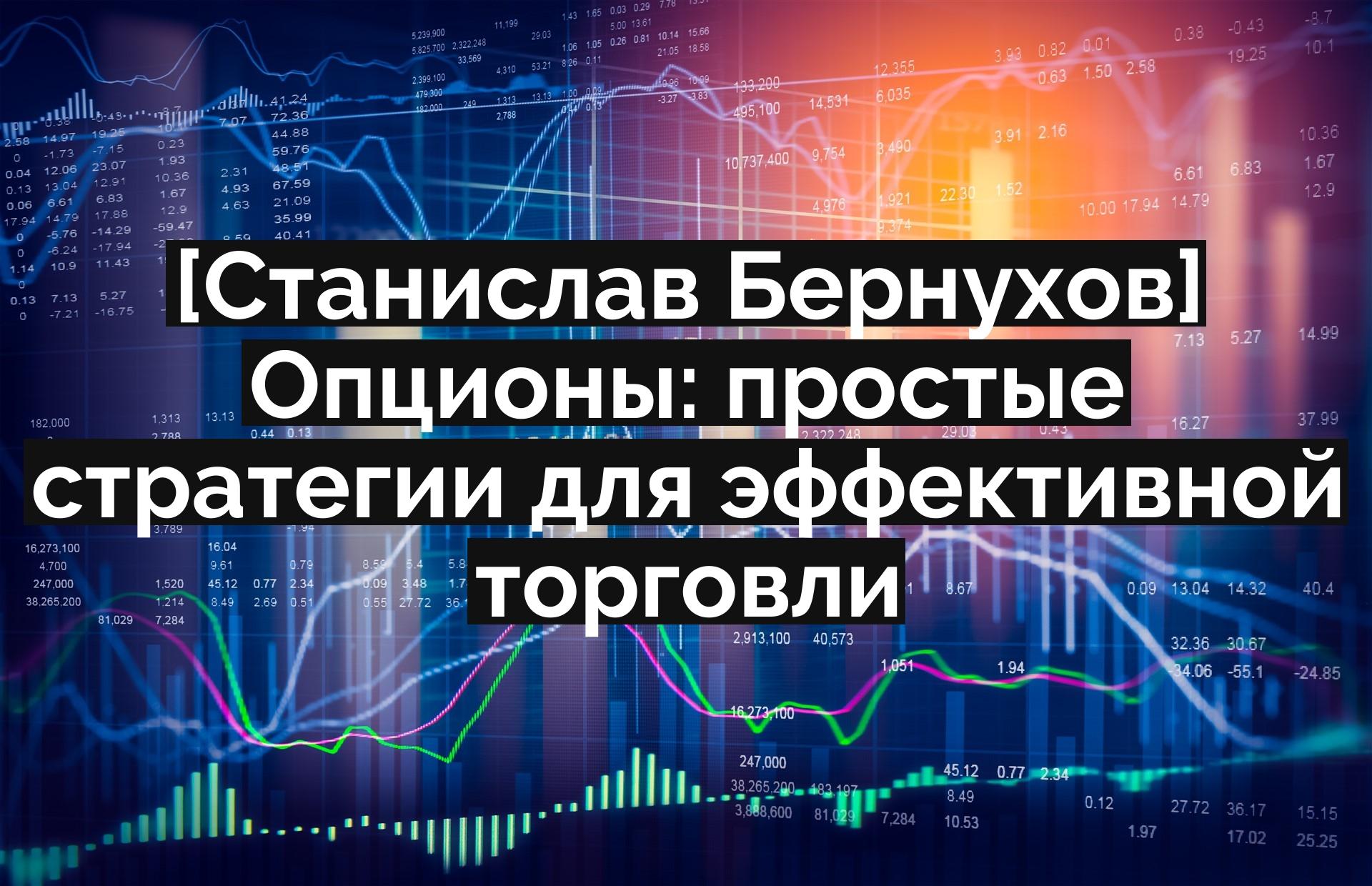 [Станислав Бернухов] Опционы: простые стратегии для эффективной торговли