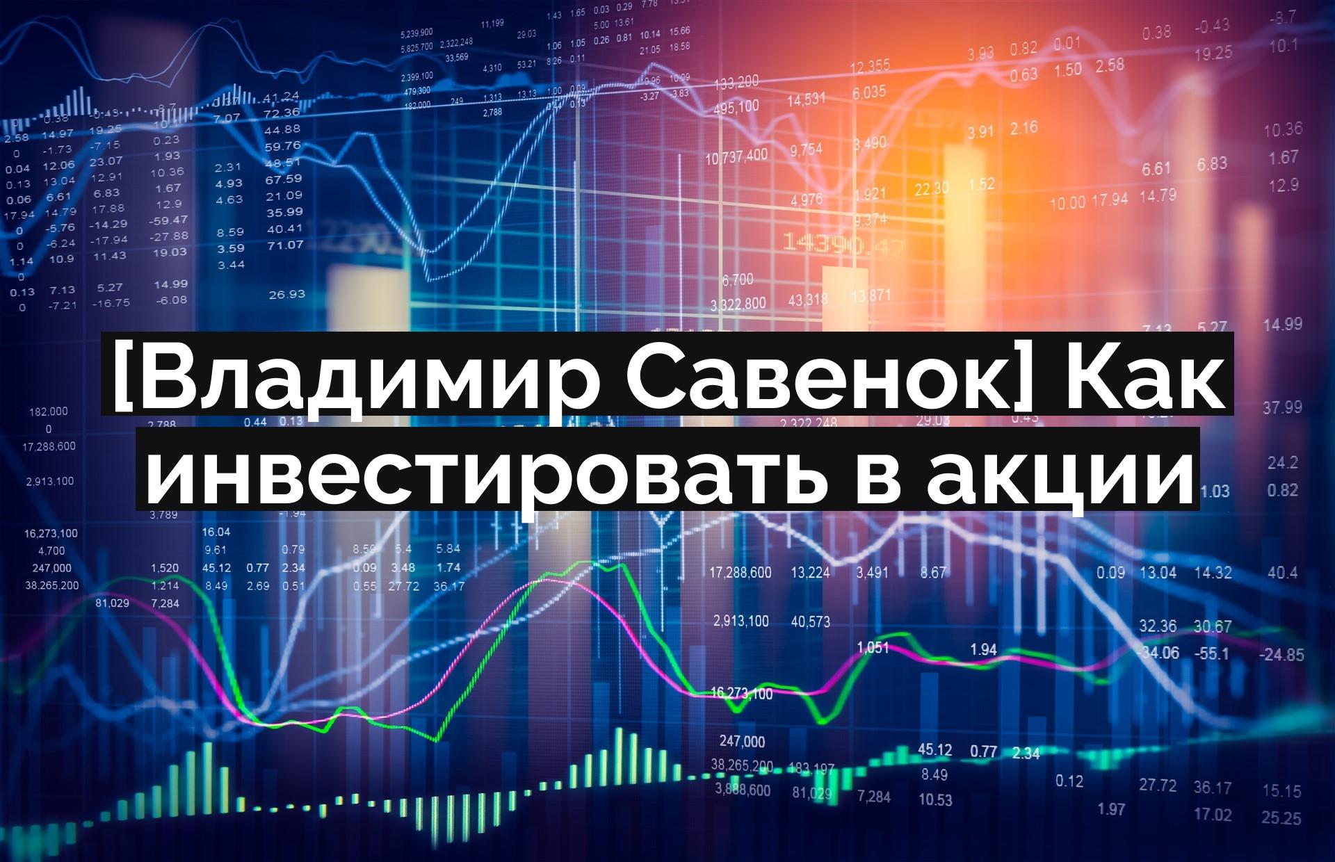[Владимир Савенок] Как инвестировать в акции