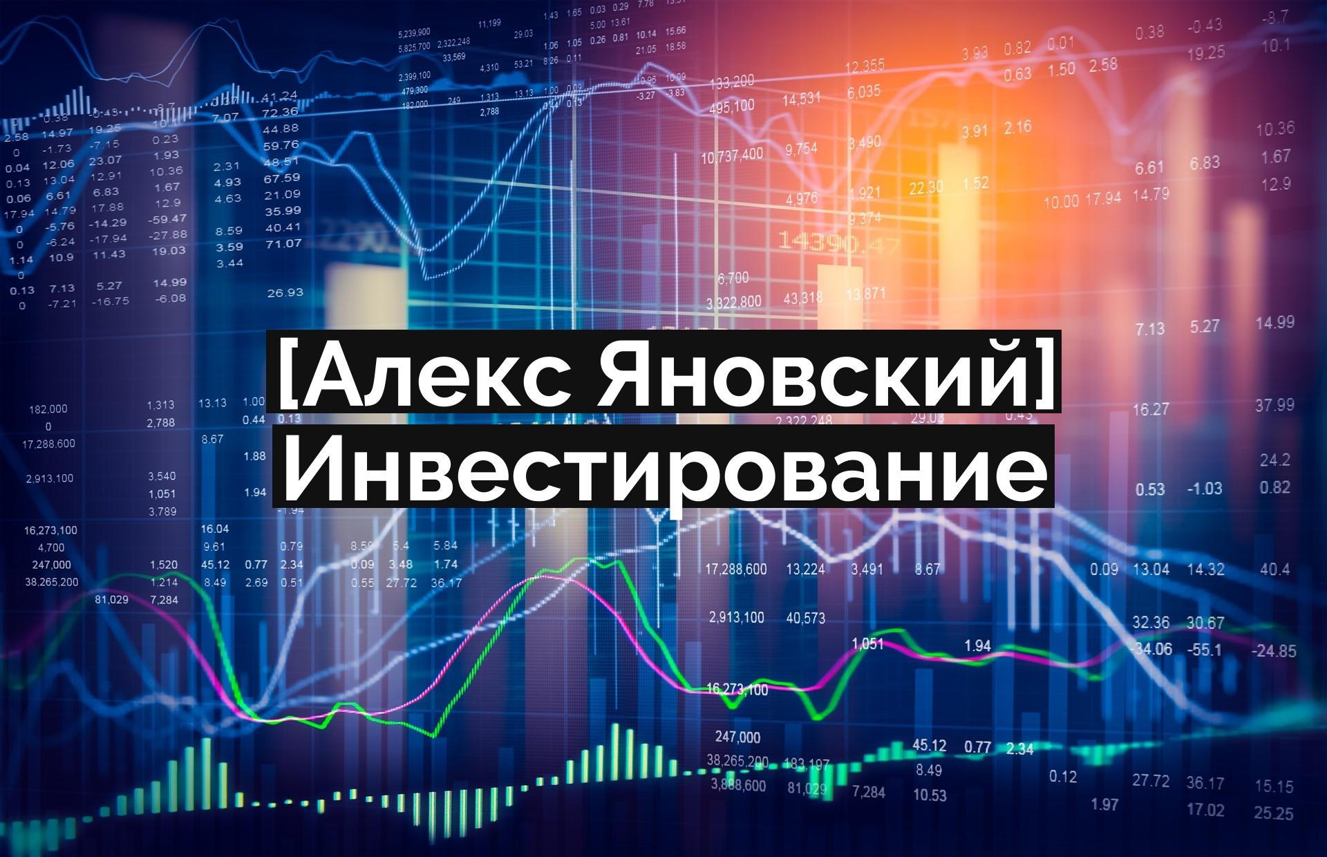 [Алекс Яновский] Инвестирование