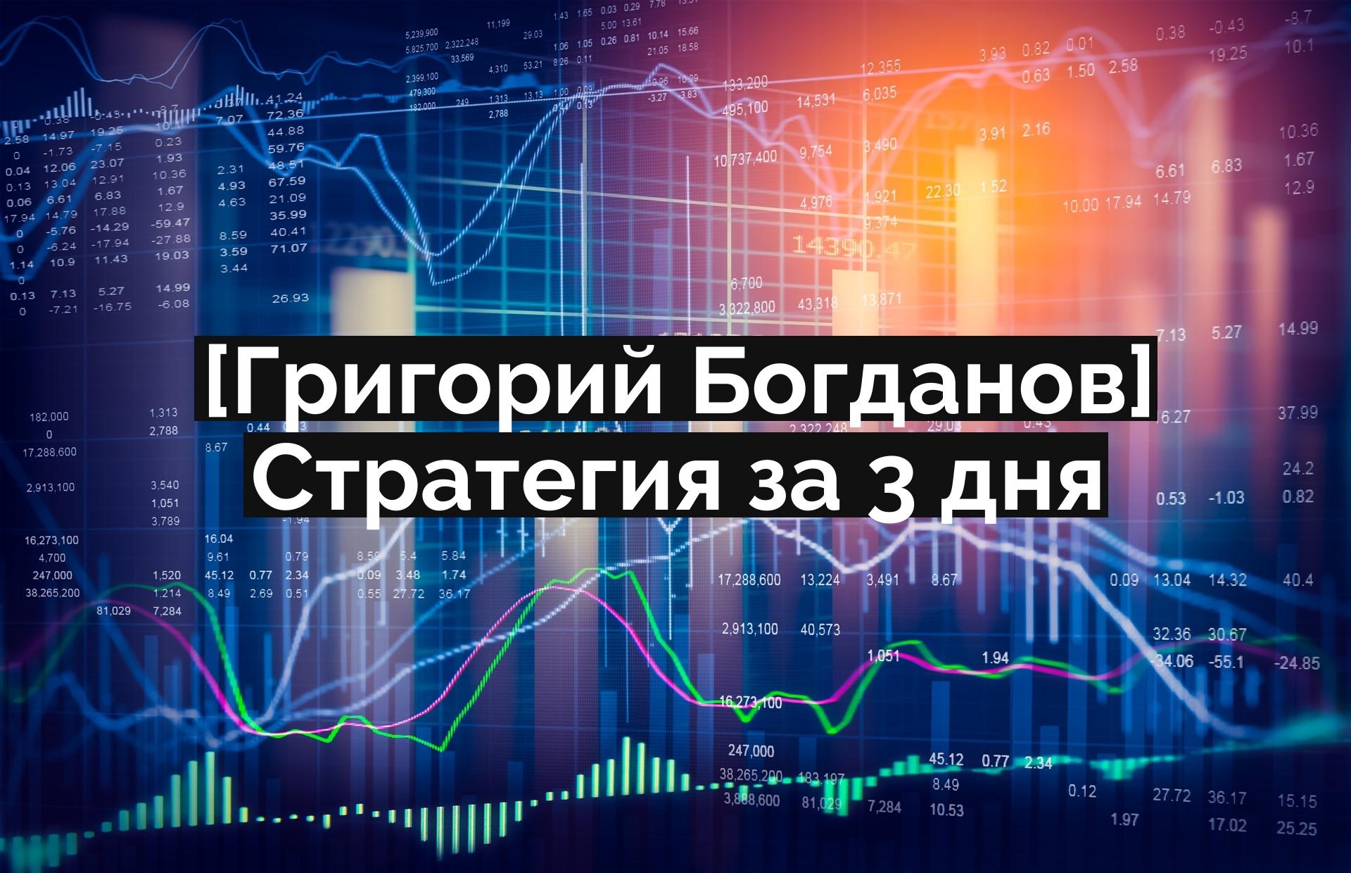 [Григорий Богданов] Стратегия за 3 дня