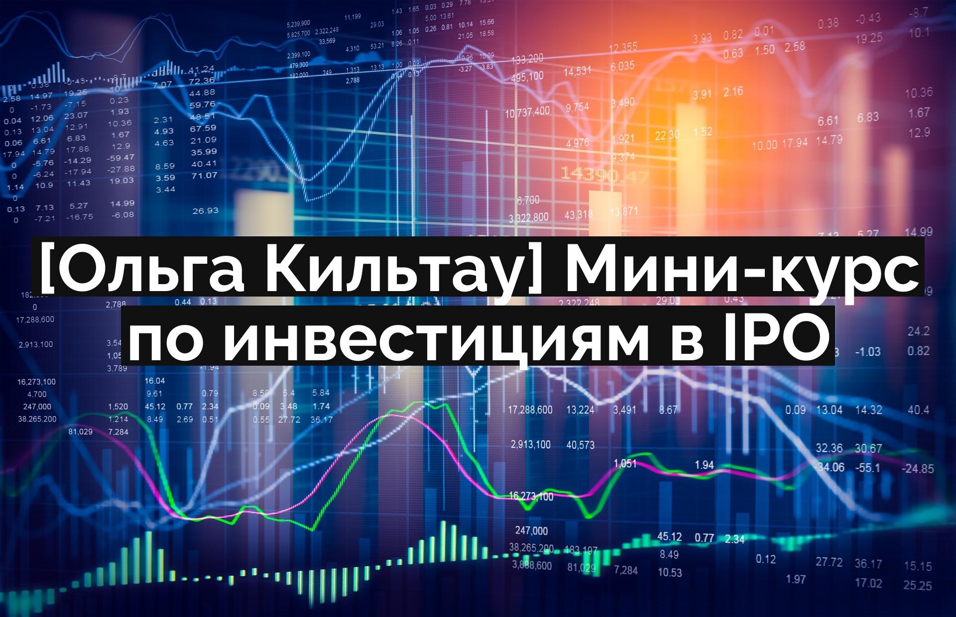 [Ольга Кильтау] Мини-курс по инвестициям в IPO