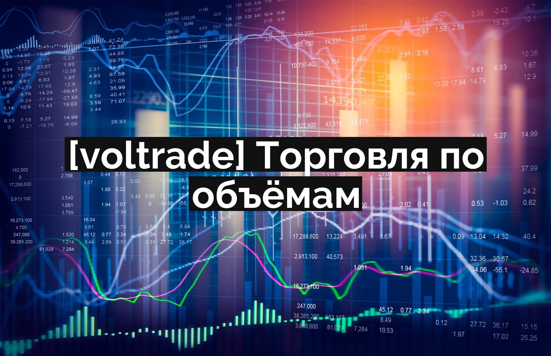 [voltrade] Торговля по объёмам