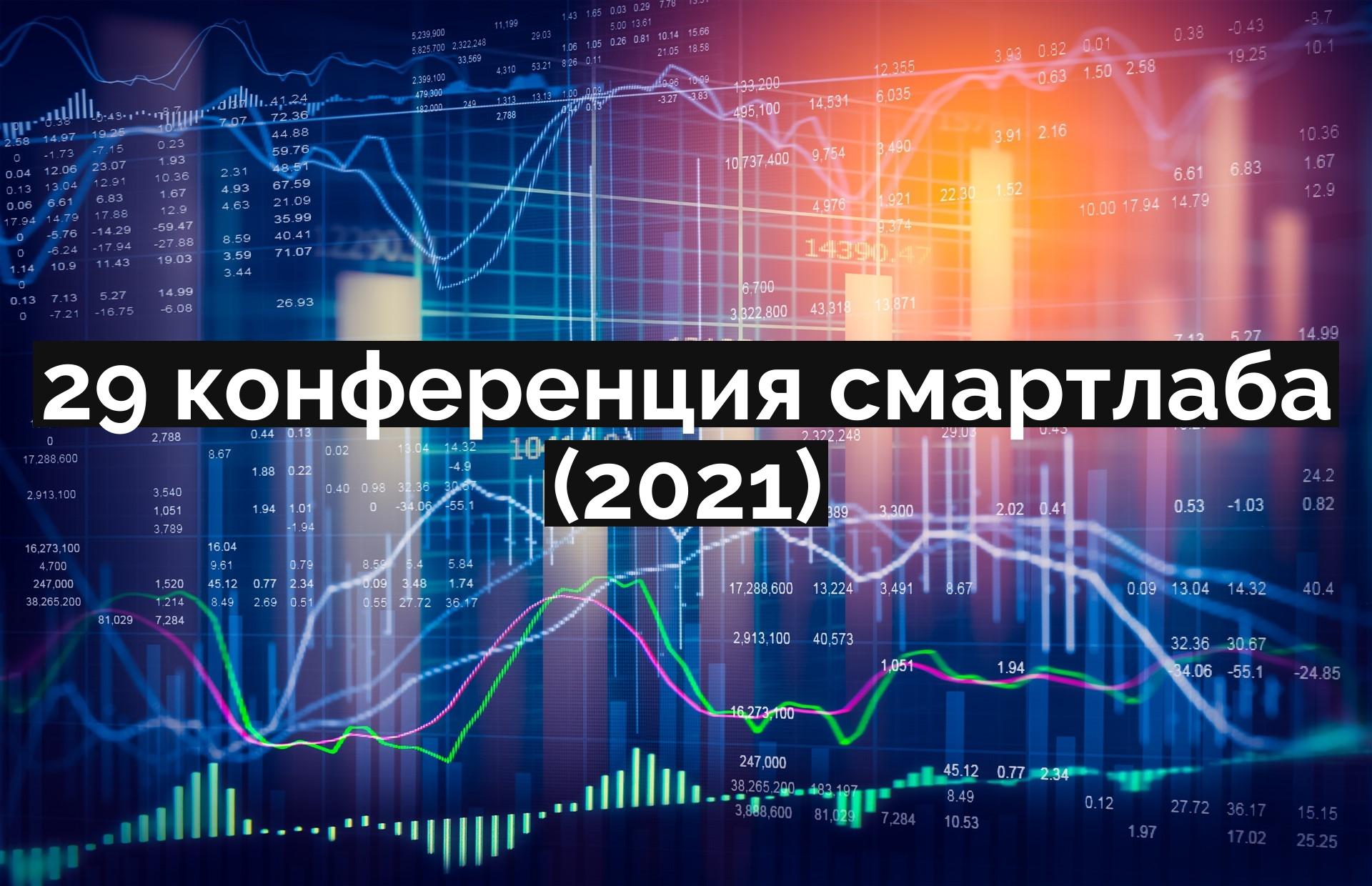 29 конференция смартлаба (2021)