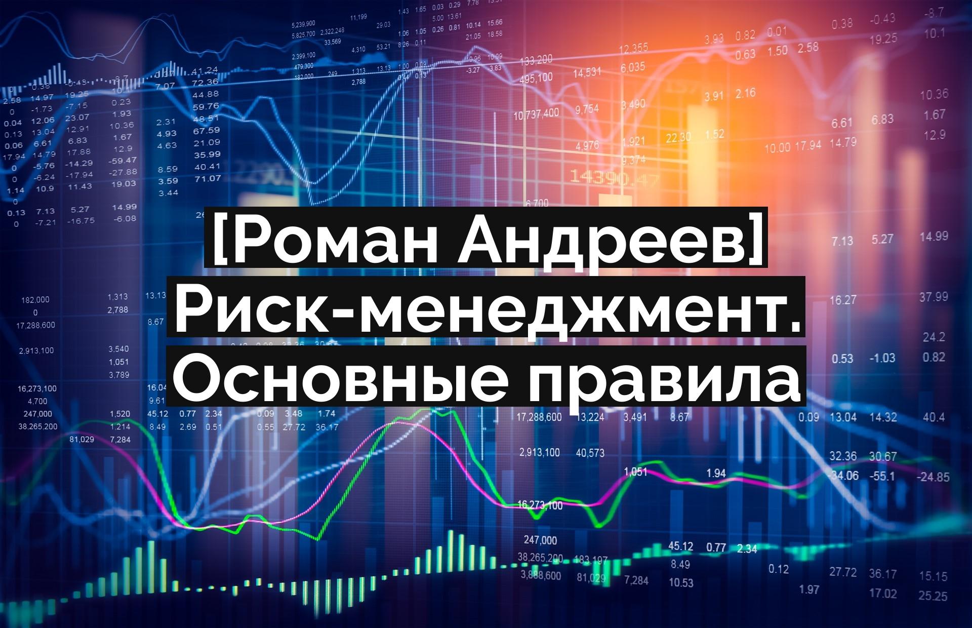 [Роман Андреев] Риск-менеджмент. Основные правила