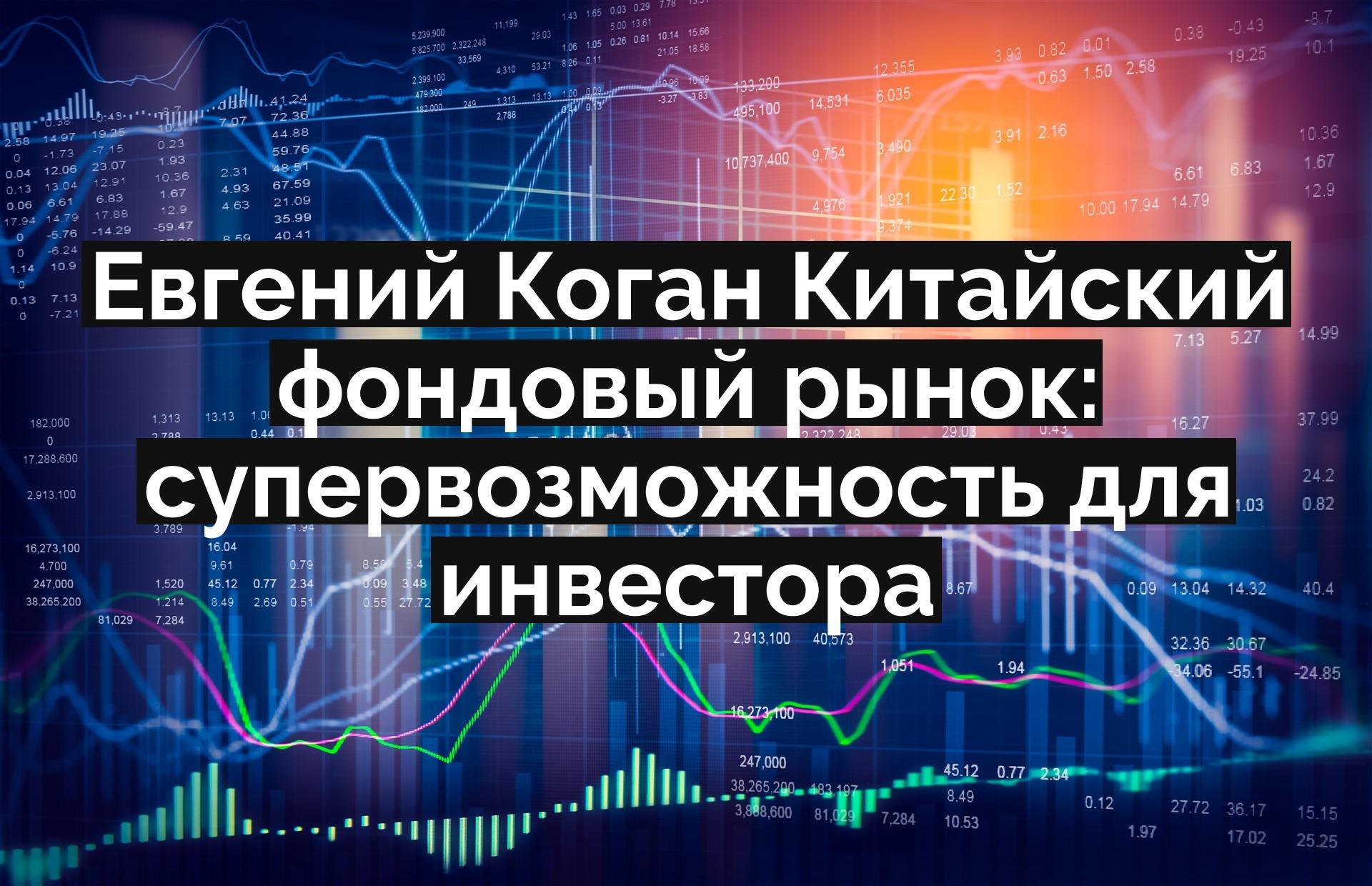 Евгений Коган Китайский фондовый рынок: супервозможность для инвестора